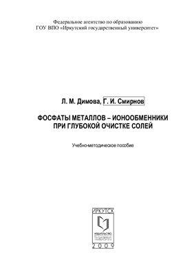 Димова Л.М. Фосфаты металлов - ионообменники при глубокой очистке солей