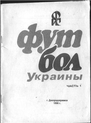 Яцына Ю.А. Футбол Украины. Часть 1. 1921-1951 годы