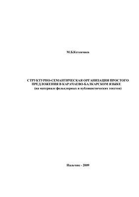 Кетенчиев М.Б. Структурно-семантическая организация простого предложения в карачаево-балкарском языке