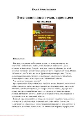 Константинов Юрий. Восстанавливаем печень народными методами