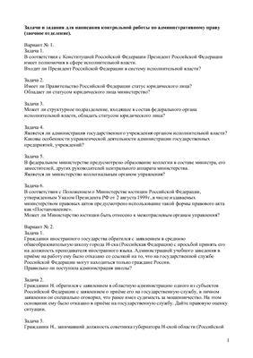 Сборник задач по административному праву с решением решения задач из банка заданий