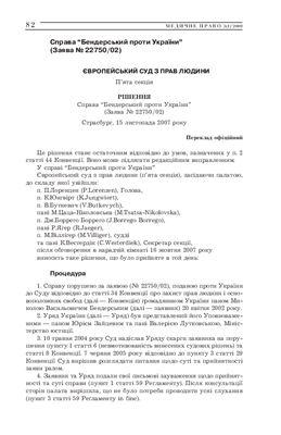 Рiшення Європейського суду з прав людини від 15 листопада 2007 року. Справа Бендерський проти України (заява № 22750/02)