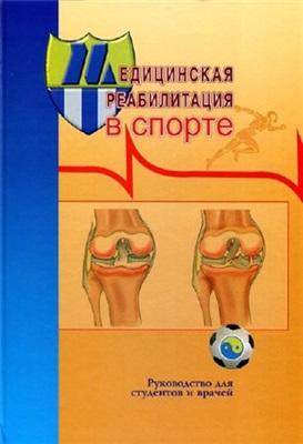 Сокрут В.Н., Казаков В.Н. Медицинская реабилитация в спорте