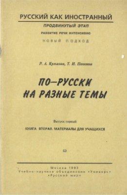 Кулькова Р.А. По-русски на разные темы