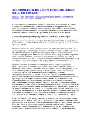 Лутфуллин И.Я., Сафина А.И. Электрокардиография у юного спортсмена: вариант нормы или патология?