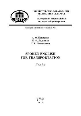 Боярская А.О. и др. Spoken English for Transportation