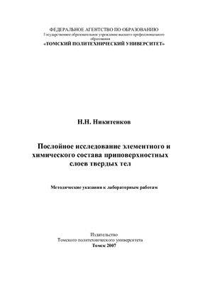 Никитенков Н.Н. Послойное исследование элементного и химического состава приповерхностных слоев твердых тел: методические указания к лабораторным работам