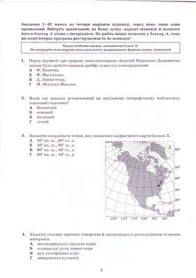ЗНО 2012. Тест із географії