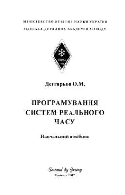 Дегтярьов О.М. Програмування систем реального часу. Навчальний посібник