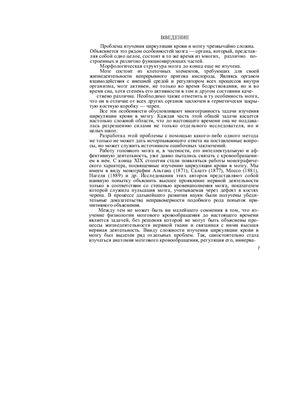 Клоссовский Б.Н. Циркуляция крови в мозгу