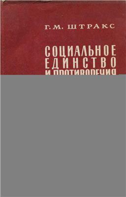 Штракс Г.М. Социальное единство и противоречия социалистического общества