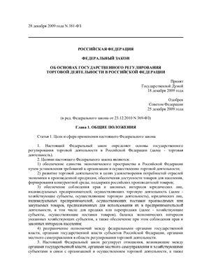 Федеральный закон от 28.12.2009 г. № 381-ФЗ Об основах государственного регулирования торговой деятельности в РФ. По состоянию на 1 января 2011 г