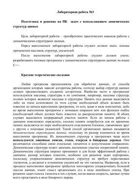 Подготовка и решение на ПК задач с использованием динамических структур данных