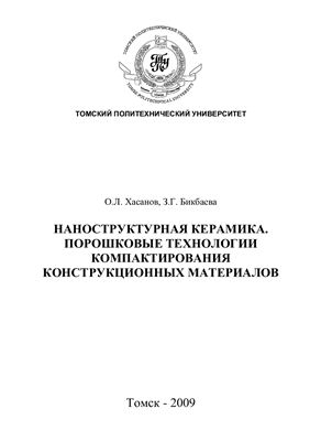 Хасанов О.Л., Бикбаева З.Г. Наноструктурная керамика. Порошковые технологии компактирования конструкционных материалов