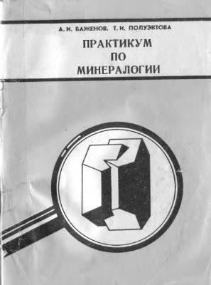 Баженов А.И., Полуэктова Т.И. Минералогия. Том 3