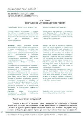 Мониторинг общественного мнения: экономические и социальные перемены 2014 №02 (120)