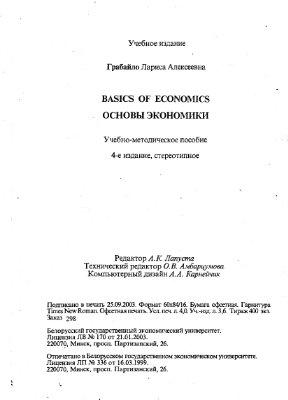 Грабайло Л.А. Basics of Economics: Основы экономики