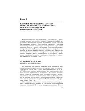 Макаренко В.Д., Палий Р.В., Галиченко К.Е., Мухин М.Ю. Технологические основы обеспечения трещиностойкости сварных соединений промысловых трубопроводов