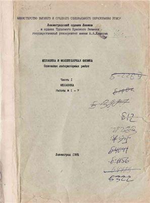 Холмогоров В.Е., Шишкин Ю.Г. (ред.). Механика и молекулярная физика (Описание лабораторных работ), Часть 1