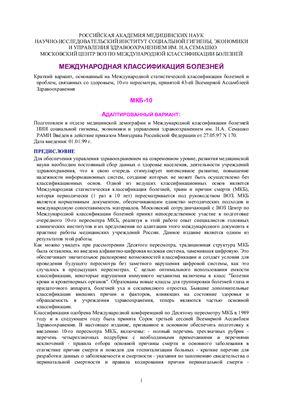 Российская академия медицинских наук. Международная классификация болезней