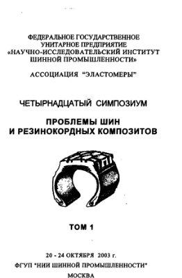 Проблемы шин и резинокордных композитов. Четырнадцатый симпозиум. Том.1