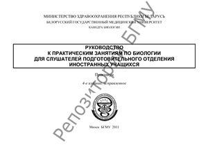 Бутвиловский В.Э. и др. Руководство к практическим занятиям по биологии для слушателей подготовительного отделения иностранных учащихся