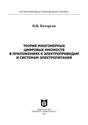 Кочергин В.И. Теория многомерных цифровых множеств в приложениях к электроприводам и системам электропитания