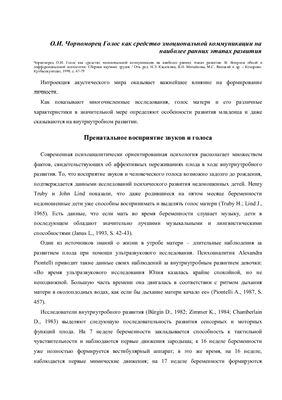 Чорноморец О.И. Голос как средство эмоциональной коммуникации на наиболее ранних этапах развития