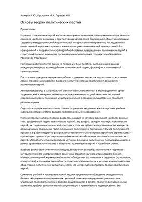 Ашкеров А.Ю., Бударагин М.А. Основы теории политических партий