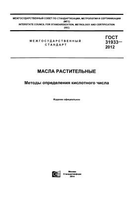ГОСТ 31933-2012 Масла растительные. Методы определения кислотного числа