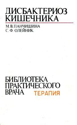 Панчишина М.В., Олейник С.Ф. Дисбактериоз кишечника