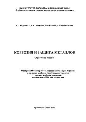 Авдеенко А.П., Поляков А.Е., Юсина А.Л., Гончарова С.А. Коррозия и защита металлов