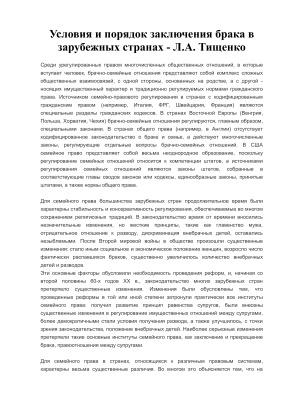 Тищенко Л.А. Условия и порядок заключения брака в зарубежных странах