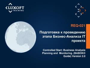 Белин А. REQ-021. Подготовка к проведению этапа бизнес-анализа IT проекта