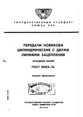 ГОСТ 15023-76 Передачи Новикова цилиндрические с двумя линиями зацепления. Исходный контур