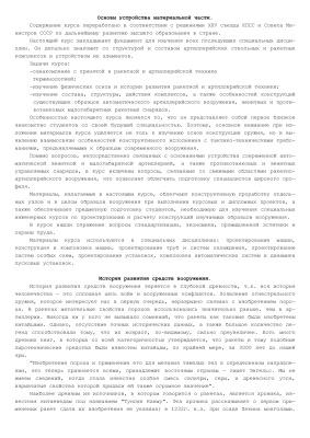 Орлов Б.В. Основы устройства материальной части ракетного и стрелкового оружия