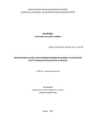 Маркова М.В. Психопрофілактика порушення функціонування студентської сім'ї (медико - психологічні аспекти)