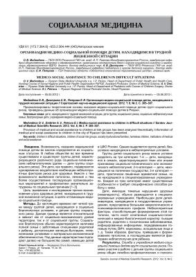 Медведева О.В., Дмитриев А.В. и др. Организация медико-социальной помощи детям, находящимся в трудной жизненной ситуации