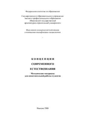 Ерахтин А.В. Концепции современного естествознания