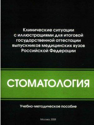 Барер Г.М. Клинические ситуации с иллюстрациями для итоговой государственной аттестации выпускников медицинских вузов РФ: Стоматология