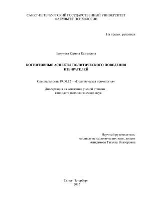 Бакулева К.К. Когнитивные аспекты политического поведения избирателей