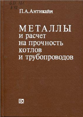 Антикайн П.А. Металлы и расчет на прочность котлов и трубопроводов