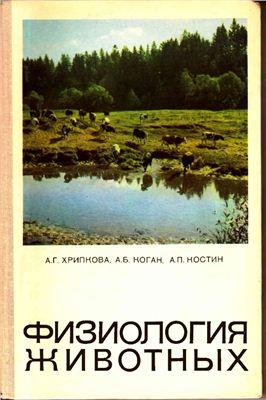 Хрипкова А.Г., Коган А.Б., Костин А.П. Физиология животных