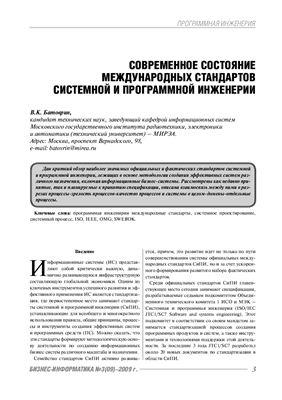 Батоврин В.К. Современное состояние международных стандартов системной и программной инженерии