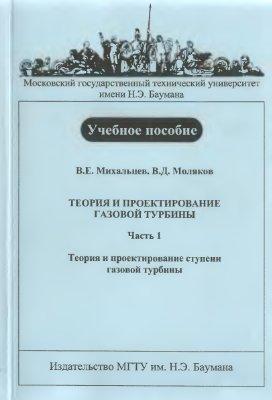 Михальцев В.Е., Моляков В.Д. Теория и проектирование газовой турбины. Часть 1. Теория и проектирование ступени газовой турбины