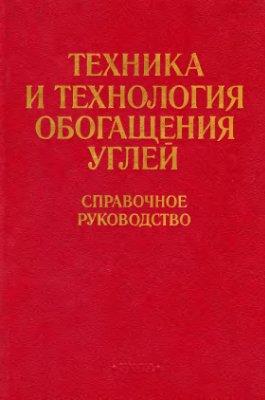Беловолов В.В., Бочков Ю.Н., Давыдов М.В Техника и технология обогащения углей