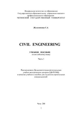 Железнякова ГА. Civil Engineering 1 part