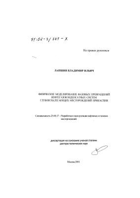 Лапшин В.И. Физическое моделирование фазовых превращений нефтегазоконденсатных систем глубокозалегающих месторождений Прикаспия