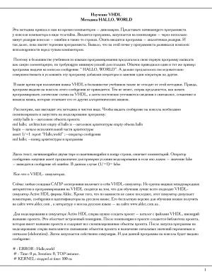 Изучение VHDL. Методика HALLO, WORLD