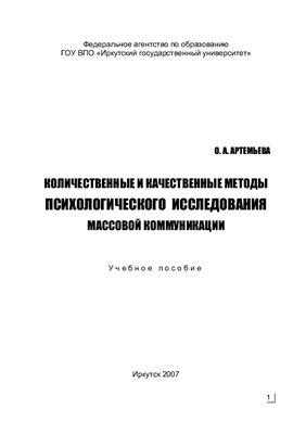 Артемьева О.А. Количественные и качественные методы психологического исследования массовой коммуникации